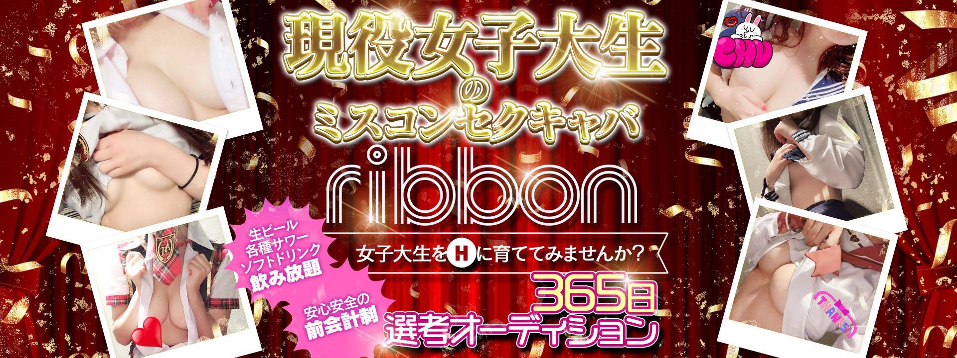 池袋セクシーキャバクラ『ribbon』