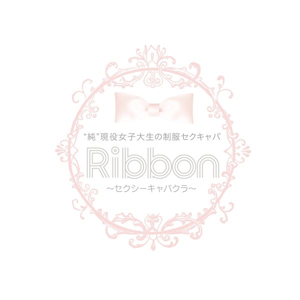 池袋セクシーキャバクラ『ribbon』|プロフィール